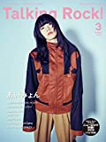 Talking Rock! 19年 03月号増刊「あいみょん特集」 [雑誌] 画像