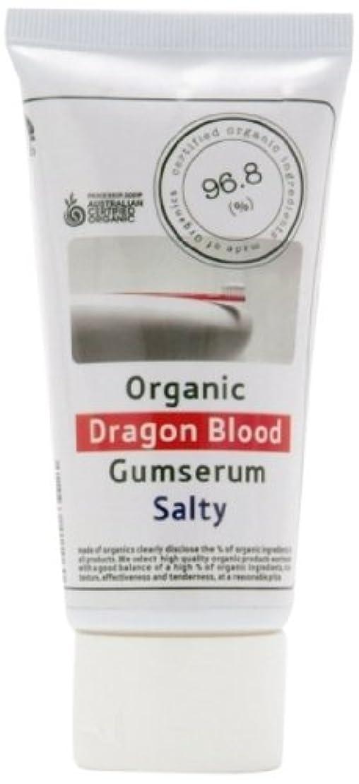 変化する液体スタンドmade of Organics ドラゴンブラッド ガムセラム ソルティ 75g