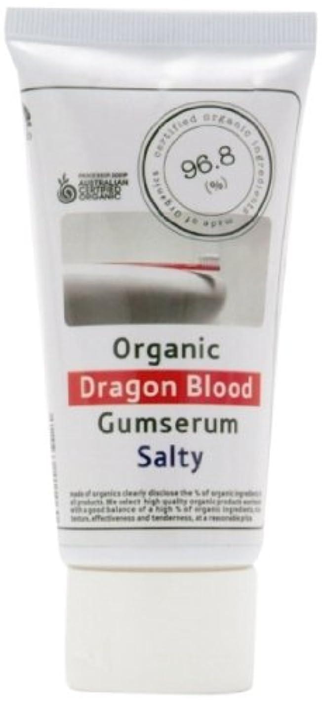 安全な詳細に申し込むmade of Organics ドラゴンブラッド ガムセラム ソルティ 75g