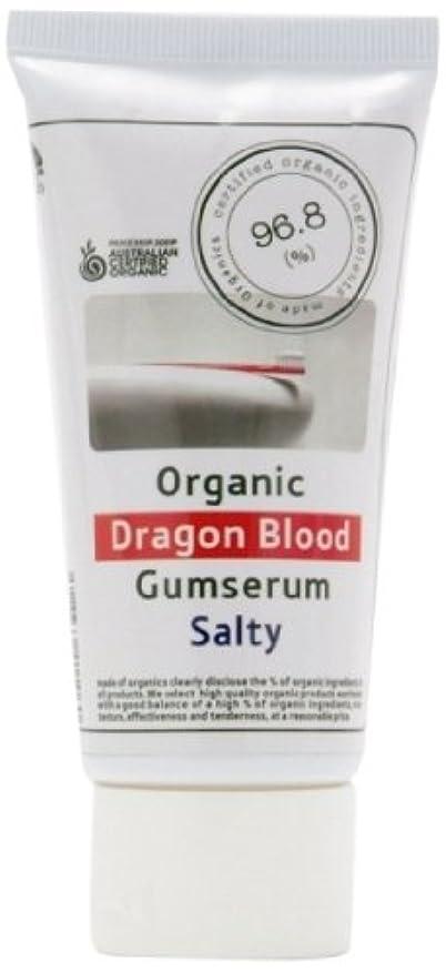 胸出来事男やもめmade of Organics ドラゴンブラッド ガムセラム ソルティ 75g