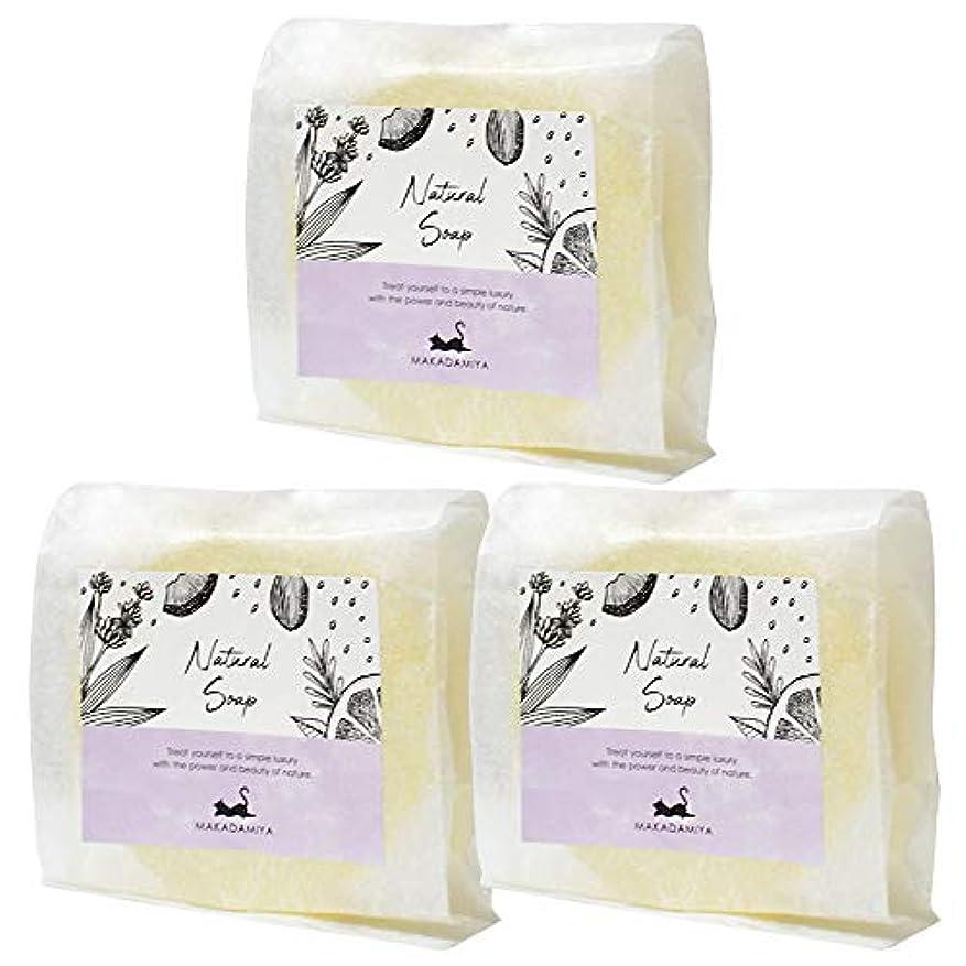 世界クライアント篭マカダミ屋の手作り天然石けん80g×3個セット 敏感肌用 天然アロマ香りで癒され潤う。