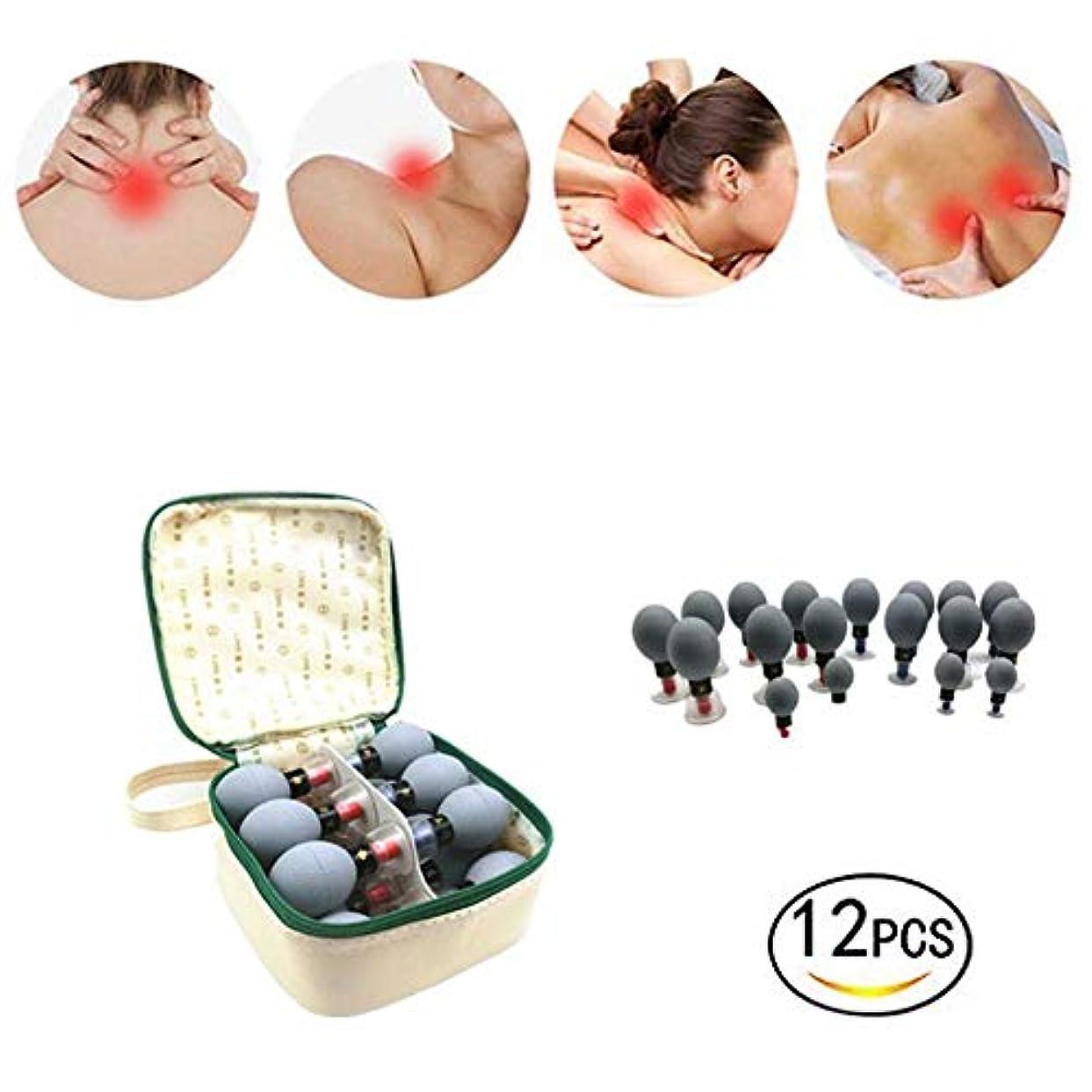 今ネクタイ弱めるカッピングセット、サクションカップセットカッピング、鍼療法理学療法、マッサージ筋肉の関節痛緩和,12Pcs