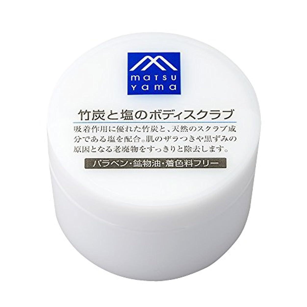 空白強要アルコーブM-mark 竹炭と塩のボディスクラブ