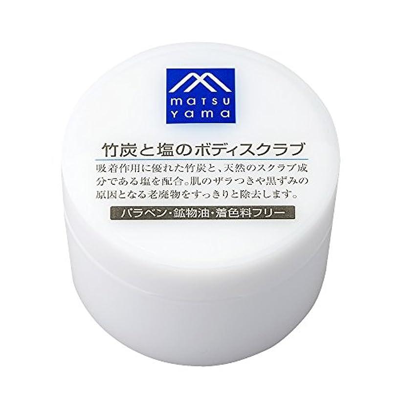 抑止する歯痛郵便M-mark 竹炭と塩のボディスクラブ