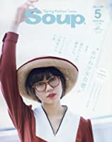 Soup. 2016年 05月号