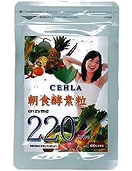 セーラ朝食酵素粒エンザイム220種
