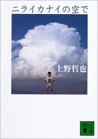 ニライカナイの空で (講談社文庫)