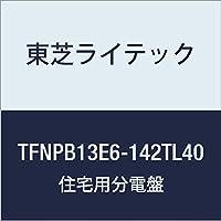 東芝ライテック 小形住宅用分電盤 Nシリーズ TL40(エコキュート 40A + 蓄電) + IH オール電化 60A 14-2 扉なし 機能付 TFNPB13E6-142TL40