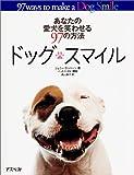 あなたの愛犬を笑わせる97の方法 ドッグスマイル 画像
