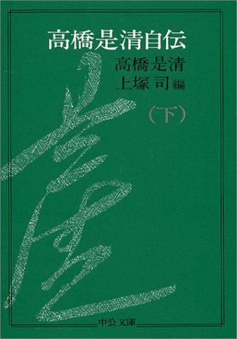 高橋是清自伝 (下巻) (中公文庫)の詳細を見る