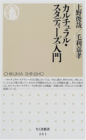 カルチュラル・スタディーズ入門 (ちくま新書)の詳細を見る