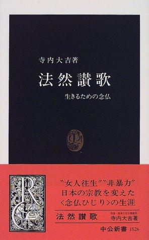 法然讃歌―生きるための念仏 (中公新書)の詳細を見る