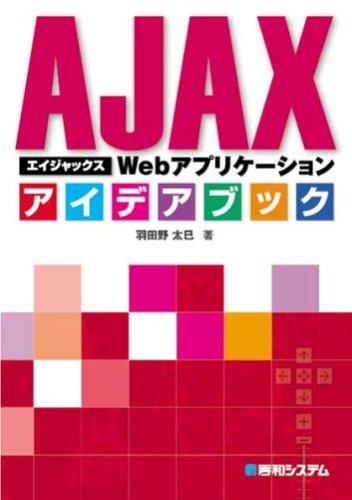AJAX Webアプリケーション アイデアブックの詳細を見る