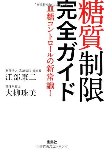 糖質制限 完全ガイド (宝島SUGOI文庫)の詳細を見る