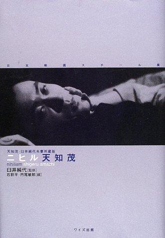 日本映画スチール集 ニヒル天知茂—天知茂・臼井純代夫妻所蔵版