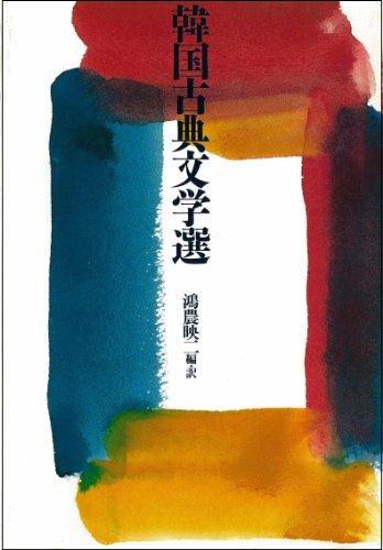 韓国古典文学選