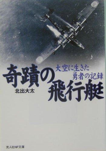奇蹟の飛行艇―大空に生きた勇者の記録 (光人社NF文庫)の詳細を見る