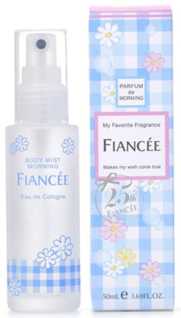 愛香り例示するフィアンセ ボディミストはじまりの朝の香り 50ml