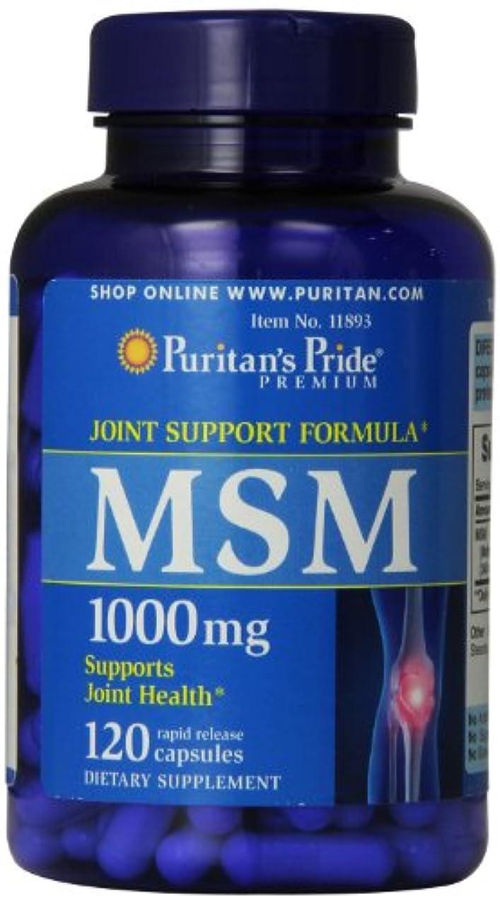 腐った牽引シロクマピューリタンズプライド(Puritan's Pride) MSM メチルスルファニルメタン1000 mg.カプセル
