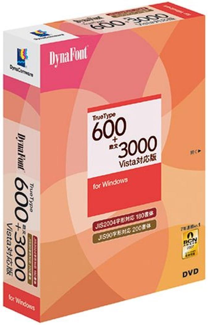 エール今後うつDynaFont TrueType600+欧文3000 Vista対応版