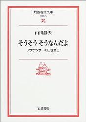 そうそう そうなんだよ ― アナウンサー和田信賢伝 (岩波現代文庫)