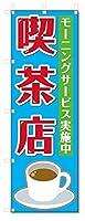のぼり旗 喫茶店 (W600×H1800)
