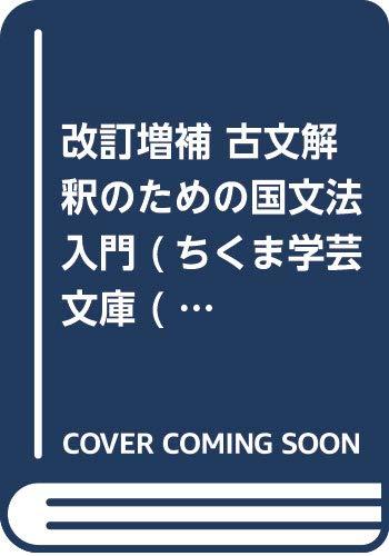 [画像:改訂増補 古文解釈のための国文法入門 (ちくま学芸文庫 (マ-47-1))]