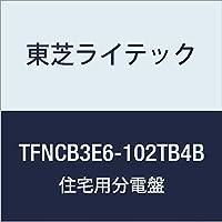 東芝ライテック 小形住宅用分電盤 Nシリーズ エコキュート(電気温水器) 40A + IH オール電化 60A 10-2 扉付 機能付 TFNCB3E6-102TB4B