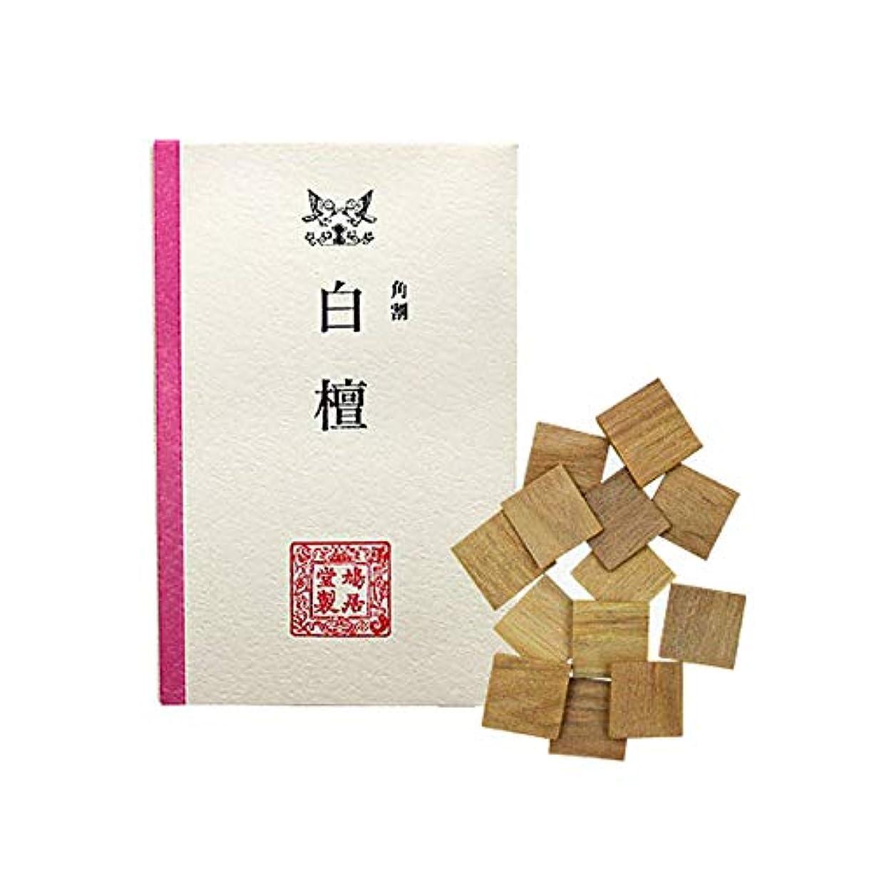 たくさんコントロール深いM 茶道具 香 香木 鳩居堂 角割 白檀 (海外発送不可)ほんぢ園