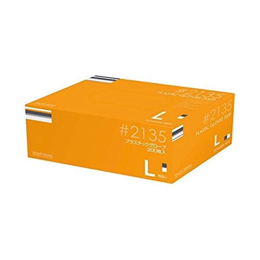 垂直注目すべき南東川西工業 プラスチックグローブ #2135 L 粉なし 15箱 ダイエット 健康 衛生用品 その他の衛生用品 14067381 [並行輸入品]
