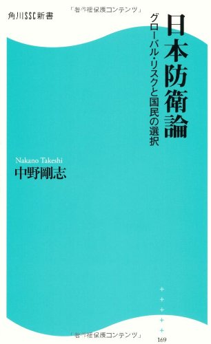 日本防衛論  角川SSC新書  グローバル・リスクと国民の選択の詳細を見る