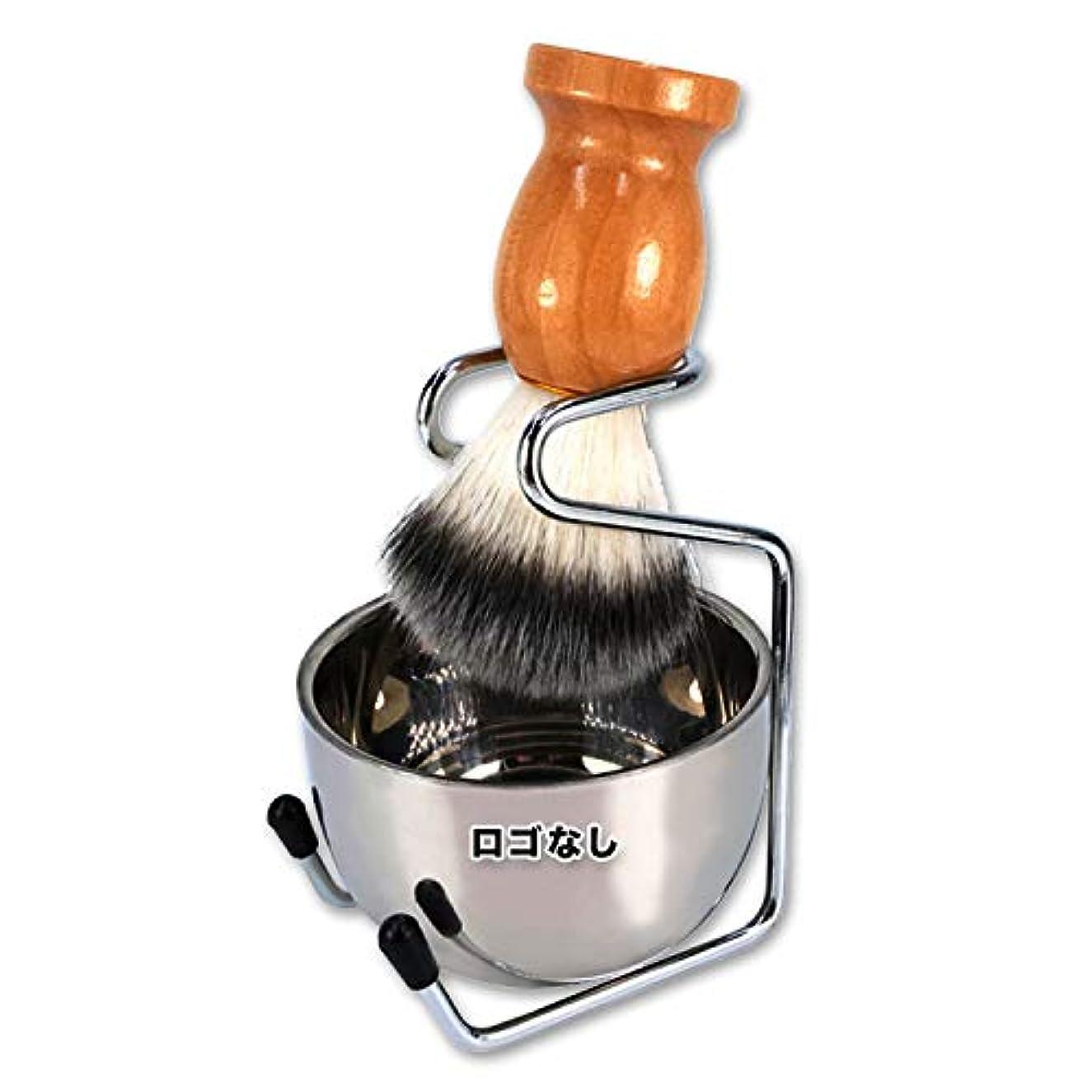 より階段合意キジフジ ひげブラシ 一式セット ボウル スタンド ステンレス製 シェービング 髭剃り専用 新デザイン
