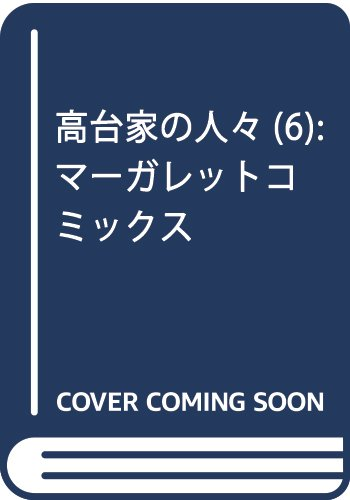 高台家の人々 6 (マーガレットコミックス)