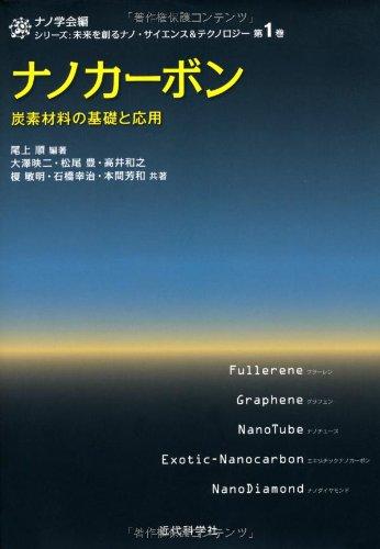 ナノカーボン: 炭素材料の基礎と応用 (シリーズ:未来を創るナノ・サイエンス&テクノロジー)