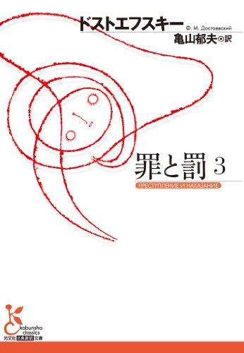 罪と罰 3 (光文社古典新訳文庫)の詳細を見る