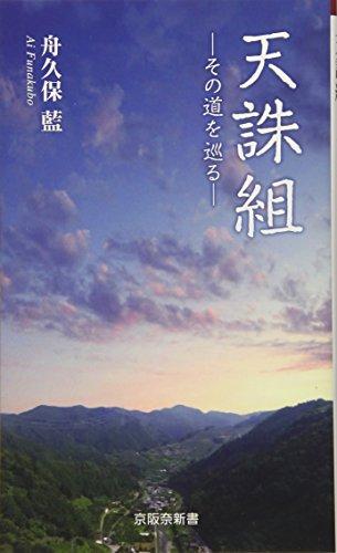 天誅組―その道を巡る (京阪奈新書)