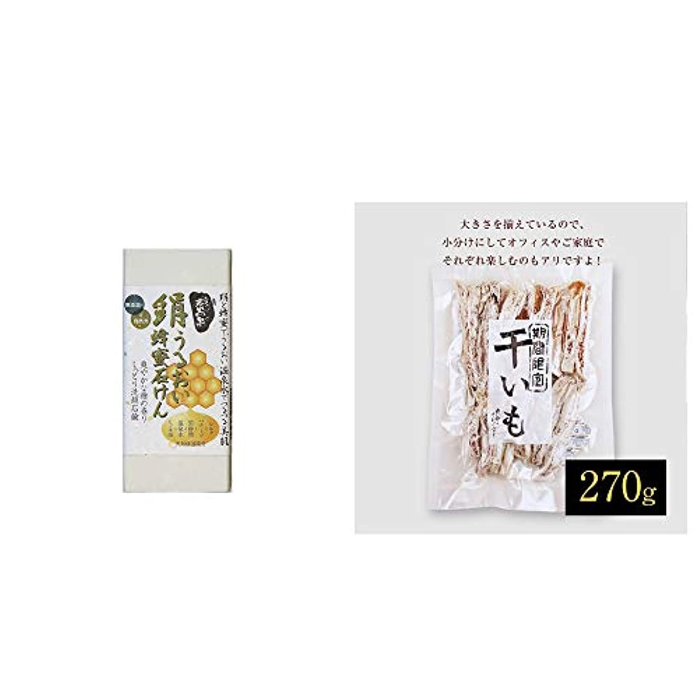 動脈広く薄汚い[2点セット] ひのき炭黒泉 絹うるおい蜂蜜石けん(75g×2)?干いも(270g)