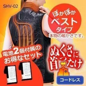 予備電池付き SUNART 充電式Wヒーター内蔵電熱ベスト ぬくさに首ったけ あったかヒーターベスト SHV-02 Sサイズ