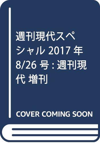 週刊現代スペシャル 2017年 8/26 号 [雑誌]: 週刊現代 増刊