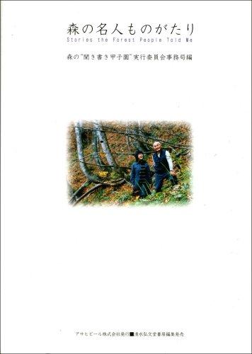 森の名人ものがたり (ASAHI ECO BOOKS)の詳細を見る