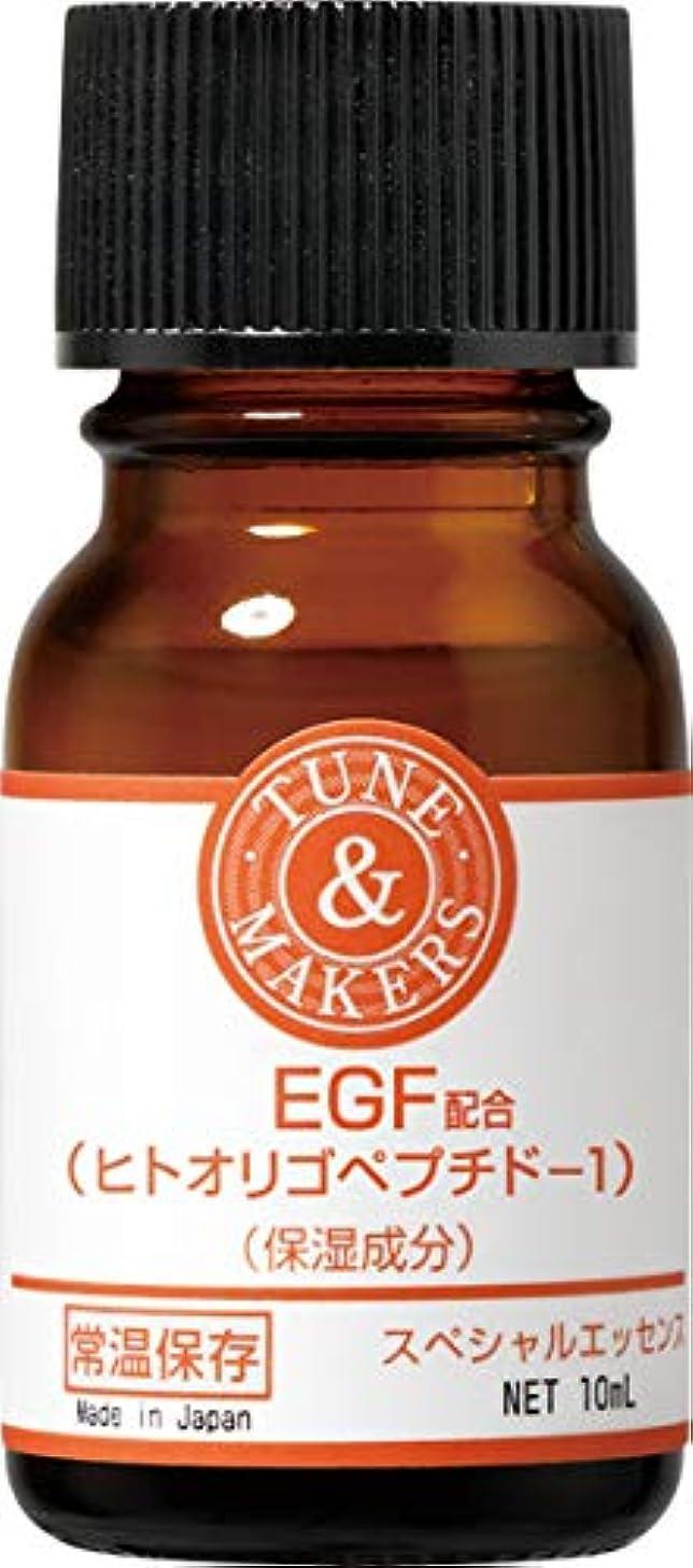 選ぶ漂流熱心チューンメーカーズ EGF(ヒトオリゴペプチド-1配合エッセンス 10ml 原液美容液
