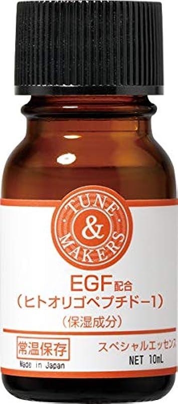 繊維第二努力するチューンメーカーズ EGF(ヒトオリゴペプチド-1配合エッセンス 10ml 原液美容液