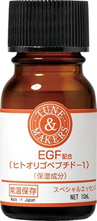 植物の不確実昇るチューンメーカーズ EGF(ヒトオリゴペプチド-1配合エッセンス 10ml 原液美容液