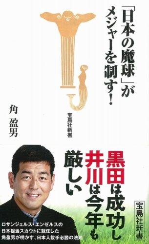 日本の魔球がメジャーを制す! (宝島社新書 264)