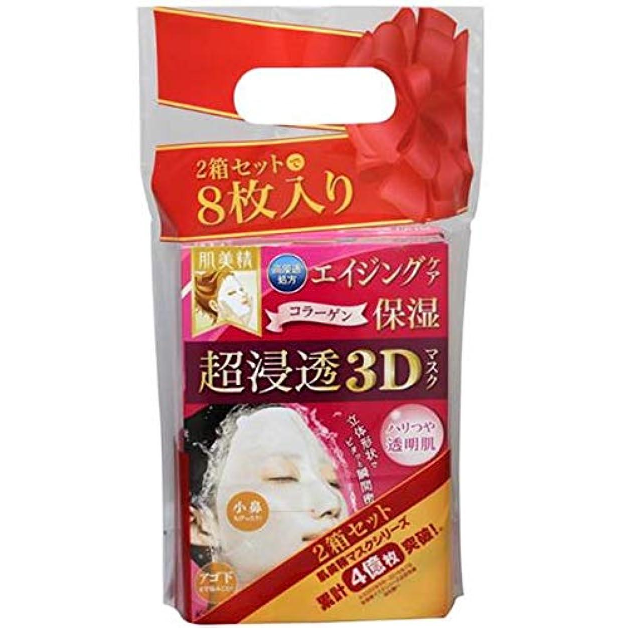 馬鹿液体自伝【数量限定!お買い得セット!】肌美精 超浸透3Dマスク エイジングケア保湿 2個セット