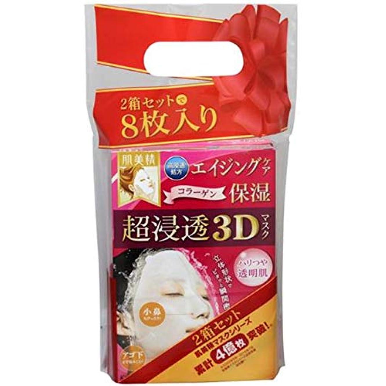 水っぽい道を作る冷える【数量限定!お買い得セット!】肌美精 超浸透3Dマスク エイジングケア保湿 2個セット
