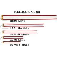 V-SHIKA 紅白ペナント各種