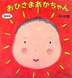 愛蔵版 おひさまあかちゃん (主婦の友はじめてブックシリーズ)