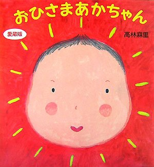 愛蔵版 おひさまあかちゃん (主婦の友はじめてブックシリーズ)の詳細を見る
