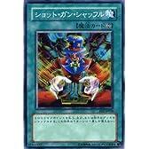 遊戯王カード 【ショット・ガン・シャッフル】 EE1-JP028-N 《エキスパートエディション1》